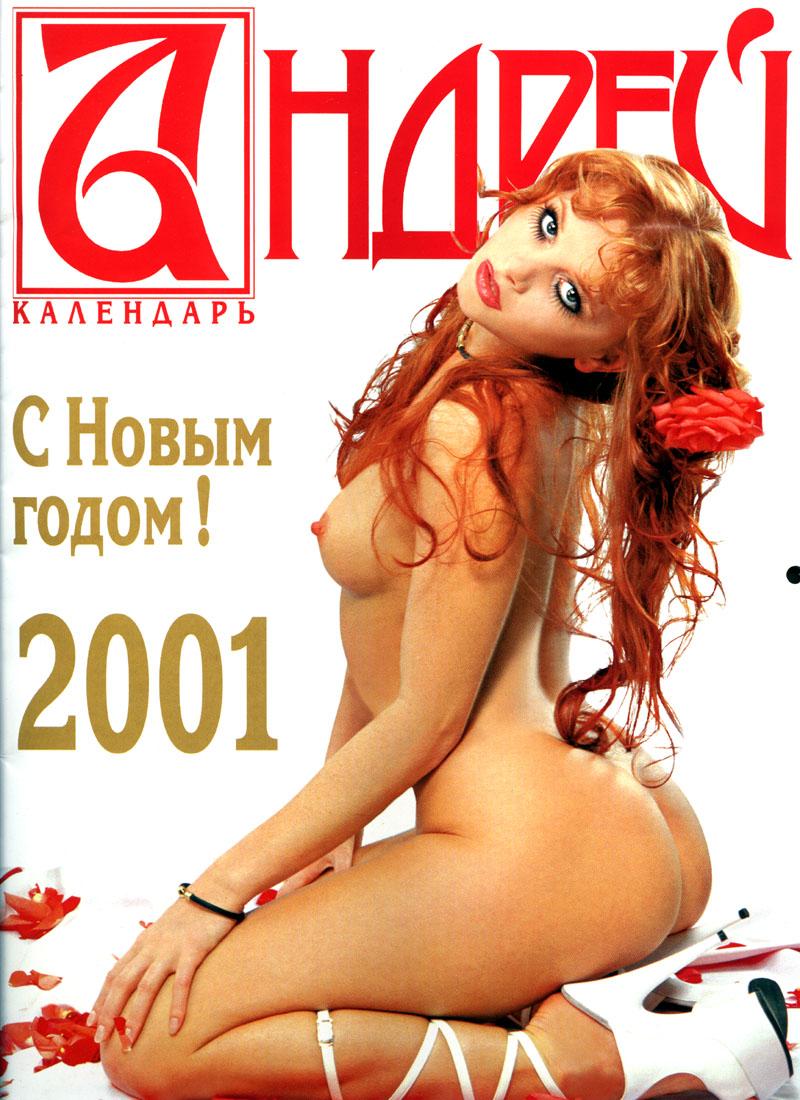 Эротические журнал фото 28 фотография