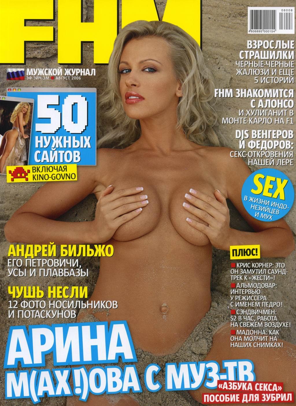 9-porno.ru Порно арина махова