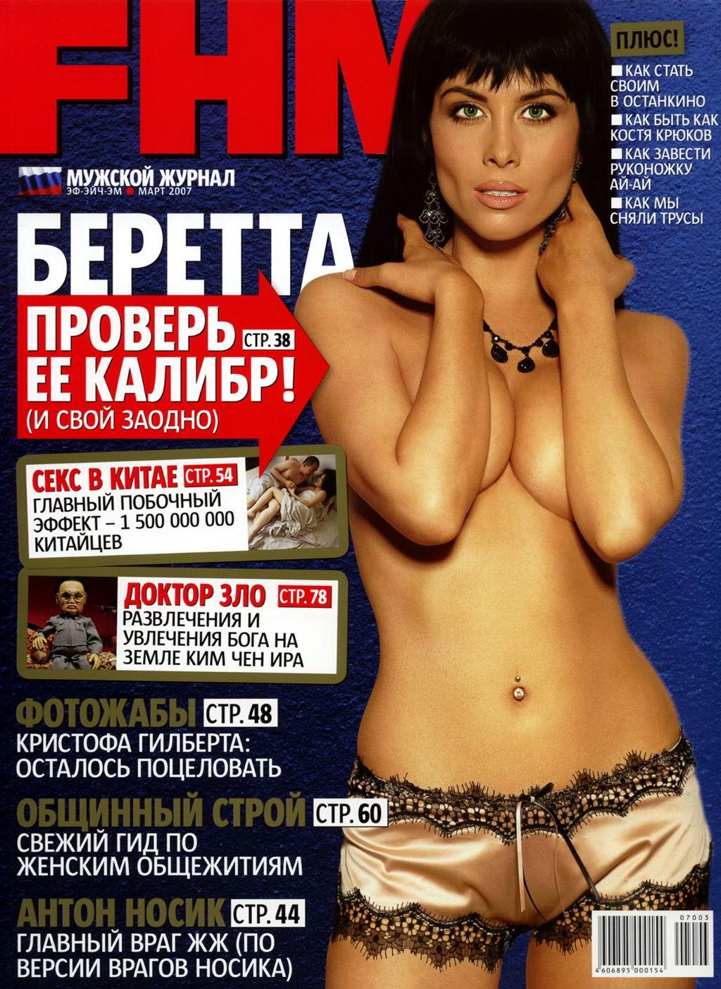 Юлия беретта голая 7 фотография