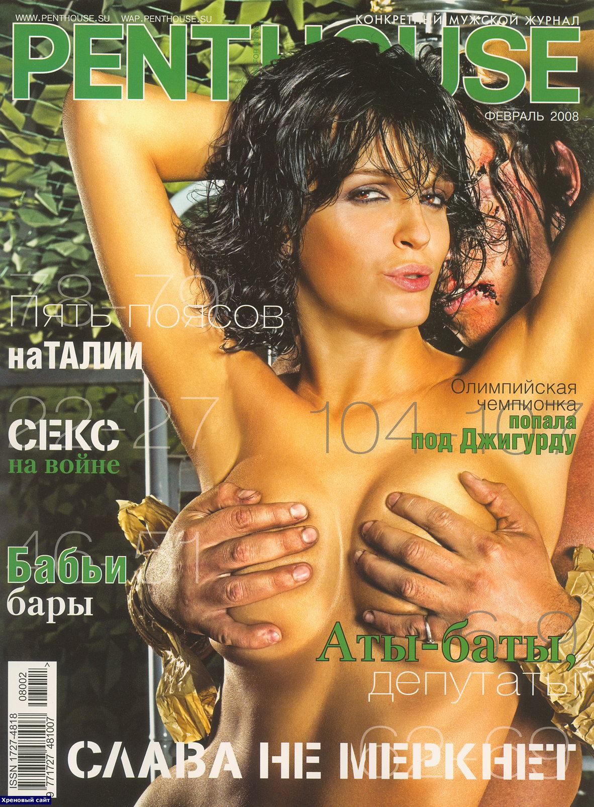Смотреть эротический журнал пентхаус 13 фотография