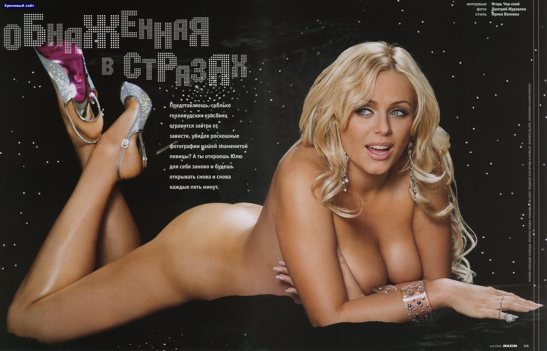 Юля паго порно 1 фотография