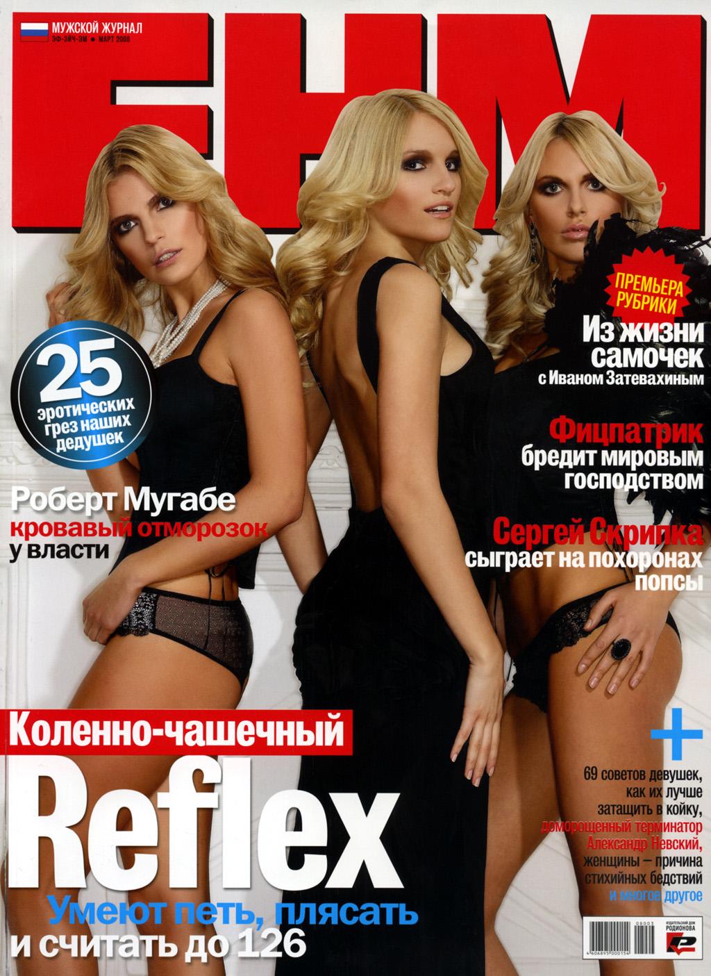 Эротические журнал в россии 19 фотография