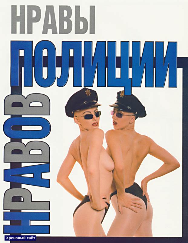 руское порно полиция нравов