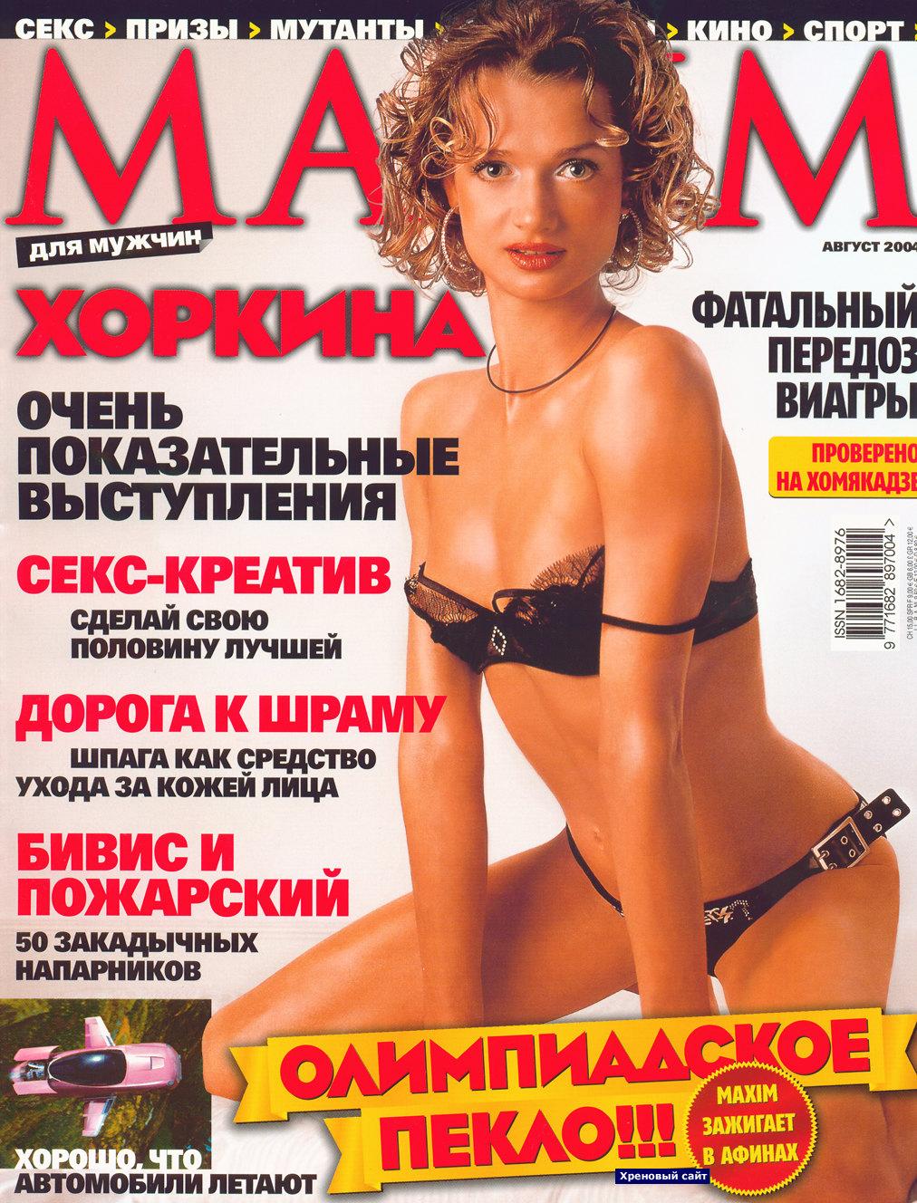 эротические журналы фото maxim-зо2